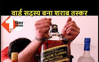 बिहार : ज्यादा नोट छापने के लिए वार्ड सदस्य ने शुरू की शराब की तस्करी, चुनाव से पहले जेल पहुंचा