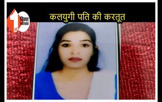 फौजी पति ने करायी पत्नी की हत्या, 5 लाख की सुपारी देकर कराया मर्डर