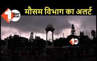 बिहार में 9 जुलाई के बाद मानसून सक्रिय होने के आसार, 10 जिलों में भारी बारिश की चेतावनी