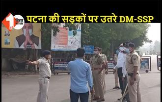 लॉकडाउन का पहला दिन: पटना की सड़कों पर उतरे DM-SSP, बेवजह घर से निकलने वालों पर की जा रही कार्रवाई