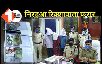 निरहुआ रिक्शावाला को ढूंढ रही है बिहार पुलिस, सोना, चांदी और पैसा लूटकर है फरार