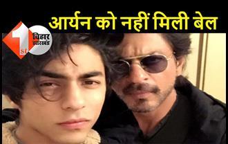 आर्यन खान को फिर नहीं मिली बेल, NDPS कोर्ट ने आर्यन समेत 3 आरोपियों को जमानत देने से किया इनकार