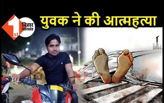 बिहार : 100 रुपये के लिए युवक ने की आत्महत्या, वीडियो बनाकर ट्रेन के आगे कूदा, मां से मांगे थे पैसे