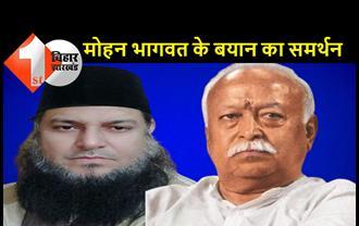बिहार के मुस्लिम धर्मगुरू ने RSS को बताया प्रतिष्ठित संगठन, मोहन भागवत के बारे में कह दी बड़ी बात