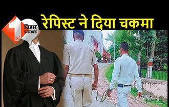 बिहार : रेप के आरोपी ने वकील का कपड़ा पहनकर कोर्ट में कर दिया सरेंडर, बाहर सिविल ड्रेस में घूमते रह गए पुलिसवाले
